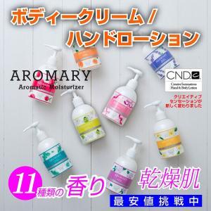 エステシモ アロマリー アロマ モイスチュアライザー 250ml ボディローション バター クリーム|berryscosme
