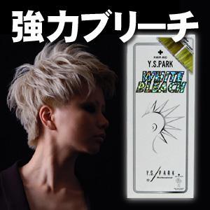 【あすつく】ホワイトブリーチ 髪を ホワイト にすることを目標にした 強力 ブリーチ剤 カラーバター