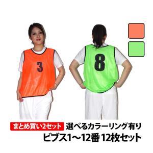 (まとめ買い)ビブス 「 1〜12番 12枚組 」 2セット  正規品/30日間保証 【グリーン 緑...