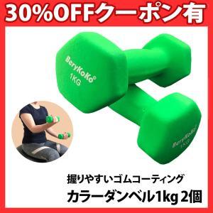 【12ヶ月保証】筋トレ シェイプアップ カラーダンベル 1kg グリーン 2個セット 正規品/12ヶ月保証 【 エクササイズ ダイエット 鉄アレイ 鉄アレー 器具 】|berykoko