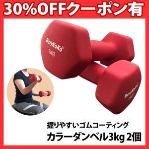 【12ヶ月保証】筋トレ シェイプアップ カラーダンベル 3kg レッド 2個セット 正規品/12ヶ月保証 【 エクササイズ ダイエット 鉄アレイ 鉄アレー 器具 】|berykoko