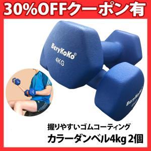 【12ヶ月保証】筋トレ シェイプアップ カラーダンベル 4kg ブルー 2個セット 正規品/12ヶ月保証 【 エクササイズ ダイエット 鉄アレイ 鉄アレー 器具 】|berykoko