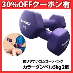 【12ヶ月保証】筋トレ シェイプアップ カラーダンベル 5kg パープル 2個セット 正規品/12ヶ月保証 【 エクササイズ ダイエット 鉄アレイ 鉄アレー 器具 】|berykoko
