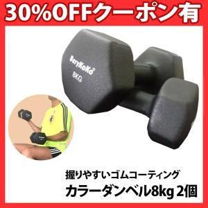 【12ヶ月保証】筋トレ シェイプアップ カラーダンベル 8kg ブラック 2個セット 正規品/12ヶ月保証 【 エクササイズ ダイエット 鉄アレイ 鉄アレー 器具 】|berykoko