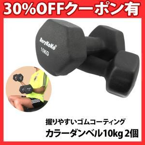 【12ヶ月保証】筋トレ シェイプアップ カラーダンベル 10kg グレー 2個セット 正規品/12ヶ月保証 【 エクササイズ ダイエット 鉄アレイ 鉄アレー 器具 】|berykoko