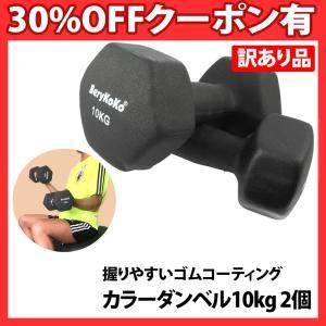 【訳あり品】筋トレ シェイプアップ カラーダンベル 10kg グレー 2個セット 正規品 【 エクササイズ ダイエット 鉄アレイ 鉄アレー 器具 】|berykoko