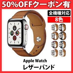 アップルウォッチ バンド レザーバンド ベルト apple watch series 6 SE 5 ...