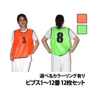 【ランキング1位獲得】ビブス 1〜12番 12枚セット 正規品/30日間保証 【グリーン 緑 オレンジ 橙 サッカー バスケ ベスト ゼッケン】|berykoko