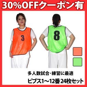 練習・試合に!ビブス オレンジ&グリーン 1〜12番 24枚セット 正規品/30日間保証 【グリーン 緑 オレンジ 橙 サッカー バスケ ゼッケン】|berykoko
