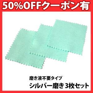 【送料無料】【ランキング1位獲得】シルバーポリッシュ 銀磨き布 3枚 お得 セット アクセサリー 磨き お手入れ 銀 磨く クリーナー アクセ|berykoko