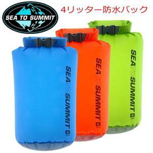 SEA TO SUMMIT(シートゥーサミット) ウルトラシルドライサック 4L Ultra-Sil Dry sack 4L 各カラー[ブルー/オレンジ/グリーン]|beside-mountain
