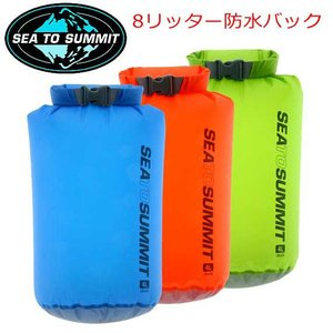 SEA TO SUMMIT(シートゥーサミット) ウルトラシルドライサック 8L Ultra-Sil Dry sack 8L 各カラー[ブルー/オレンジ/グリーン]|beside-mountain