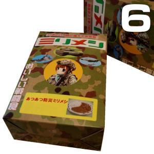 [販売終了] あつあつ防災ミリメシ 6箱入り 約3年保存  牛丼