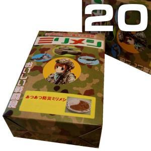 [販売終了] あつあつ防災ミリメシ 20箱入り 約3年保存  牛丼