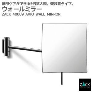 ウォールミラー壁付けタイプ X5倍 ヨーロッパ直輸入 ドイツZACK社のステンレス AVIO 40009 在庫有り 当日発送
