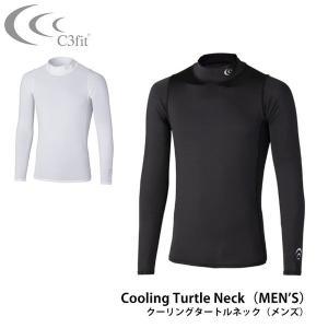 C3fit シースリーフィット ゴルフ インナーシャツ メンズ クーリング ストレッチ ひんやり 接触冷感 吸汗速乾 タートルネック UVケア 熱中症対策 涼感 3F09110 bespo