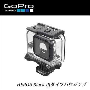 GoPro ゴープロ ダイブハウジング ケース 防水 Hero5ブラック対応 正規輸入品 ホコリ砂利泥 小石 汚れ防止 送料無料|bespo