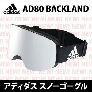 アディダス スポーツ ゴーグル ad80backland ad80516050 ブラックシャイニー×LSTアクティブS|bespo
