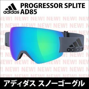 アディダス スポーツ ゴーグル ad85progressorsplite ad85756601 マットスチール×グレイ/ブルーミラー(S)|bespo