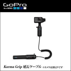 【正規輸入品】 ゴープロ Karma Grip 延長ケーブル  GoPro アクセサリ