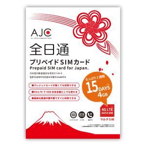 ポイント10倍 プリペイド SIMカード 日本国内用 15日間 4GB データ専用 Multi Si...