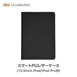 au+1 collection タブレット ケース カバー スマートPUレザーケース 10.5インチ iPad Pro iPad 手帳型 オートスリープ スタンド機能 レザーケース レザーカバー|bespo