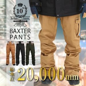 スキー スノボ ウェア スノーボード メンズ パンツ ケラン バクスター KELLAN BAXTER PNT 10201 送料無料 セール お得|bespo