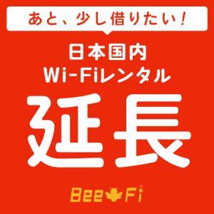 Bee-Fi延長 WX04 W05 601HW FS030W G2 G3000 U3 レンタル wi-fi 延長申込 専用ページ wifi 日本国内用|bespo