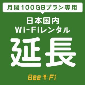 Bee-Fi延長 レンタル U3 月間 100GBプラン 1ヶ月 1カ月毎 延長 レンタル wi-fi 延長申込 専用ページ wifi 日本国内|bespo