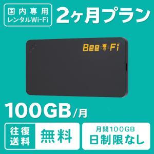 wifi レンタル 月間 100GB  2ヶ月 60日 ポケット ワイファイ ルーター 往復日本国内 rental wi-fi 100gb 2month LTE お得 U3 入院 旅行 出張 引っ越し|bespo