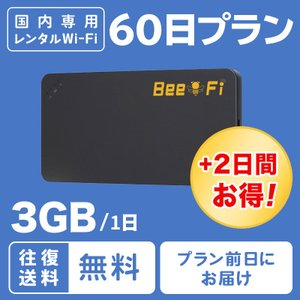 wifi レンタル 60日 ポケット ワイファイ ルーター 1日 3GB 2ヵ月 プラン 往復日本国内 wi-fi LTE お得 U3|bespo