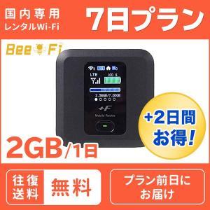 wifi レンタル 7日 ポケット ワイファイ ルーター 1日 1GB 1週間 プラン 往復日本国内...