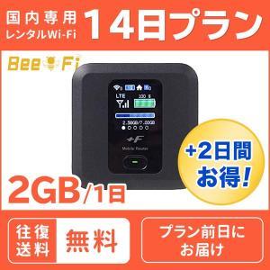 WiFi レンタル 14日間 ソフトバンク 501HW wi-fi ルーター LTE 2週間 プラン 往復送料無料 あすつく