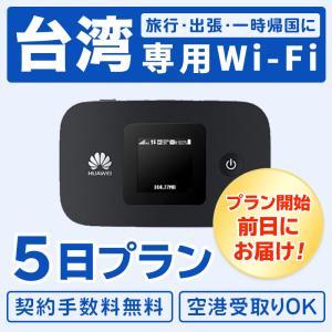 レンタル wifi 4泊5日 台湾 4G データ無制限 往復5日間プラン モバイルバッテリー LTE 台北 taiwan|bespo