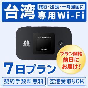 6泊7日 台湾 レンタル wifi 4G データ無制限 往復7日間 1週間 プラン モバイルバッテリー LTE taiwan おすすめ|bespo