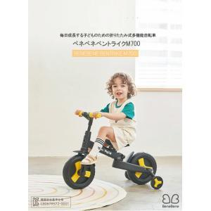 三輪車 ベビーカー キッズ 自転車 バイク BeneBene ベントライク M700 子供用 3歳 4歳 5歳 かじとり 折りたたみ 子供 プレゼント キックス 2輪 キックバイク|bespo