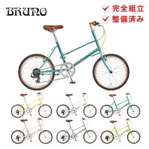 店頭受取のみ BRUNO ブルーノ 自転車 ミニベロ MIXTE Silver Edition ミキストシルバーエディション 21SS 7段変速 小径車 通勤 通学 防犯登録可 プレゼント付き|bespo
