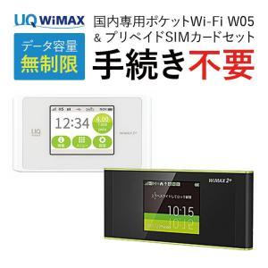 代引きOK データ 無制限 UQ WiMAX ポケット wifi プリペイド SIM セット 国内用 Speed Wi-Fi NEXT WX04 W05 高速回線 4G データ専用 中古品 留学生可