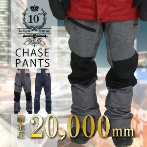 スノボ ウェア スキー スノーボード メンズ パンツ ケラン チェイス KELLAN CHASE PNT 10202 送料無料 セール お得|bespo