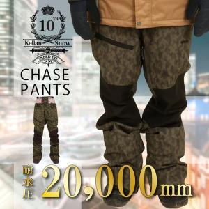 スノボ ウェア スキー スノーボード メンズ パンツ ケラン チェイス 迷彩 カモ KELLAN CHASE PNT 10202 セール お得|bespo