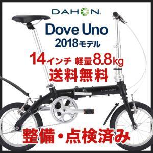 【10%OFF】DAHON ダホン Dove Uno ダブ ...