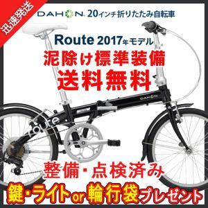 ダホン ルート 折りたたみ自転車 20インチ DAHON ROUTE 2017年モデル 軽量 7段変...