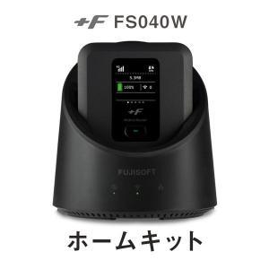 simフリー +F FS040W 専用 ホームキット モバイルルーター ワイファイ 富士ソフト シムフリー 3g 4g テレワーク 在宅勤務 bespo