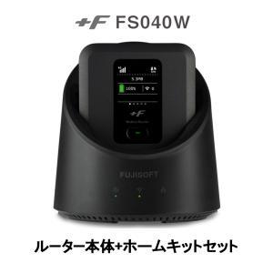 simフリー モバイルルーター+ホームキット セット ポケット WiFi ルーター +F FS040W ワイファイ 富士ソフト シムフリー 3g 4g テレワーク 在宅勤務 bespo