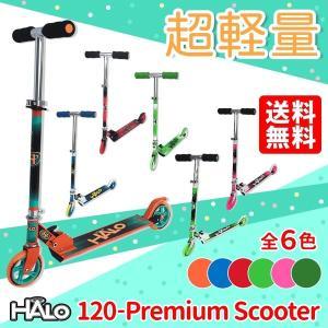 キックボード キックスケーター 子供 キッズ  2輪 120mm プレミアム スクーター ハロ HALO ギフト 送料無料 ラッピング|bespo
