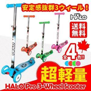 キックスケーター 3輪 キックボード 子供 キッズ キックスクーター 3ウィール スクーター ハロ HALO 送料無料 あすつく|bespo