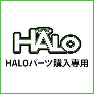 HALO パーツ 購入専用ページ|bespo