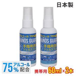 ハンドジェル 携帯用 エタノール 75% 日本製 60ml 2本セット スプレー アルコール 手指 洗浄 ゼル ハンズガード ハンドゼル ハンド ジェル bespo