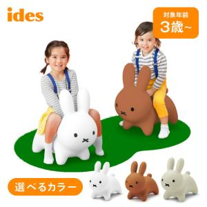 ブルーナボンボン ides アイデス bruna bonbon おもちゃ 乗用玩具 ミッフィー miffy 子供用 乗り物 室内 子供 プレゼント 幼児 子ども 3歳 室内遊具|bespo