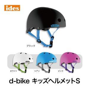 アイデス ides d-bike  キッズヘルメットS  ヘルメット キッズ バイク 自転車 頭 防止 子供用|bespo